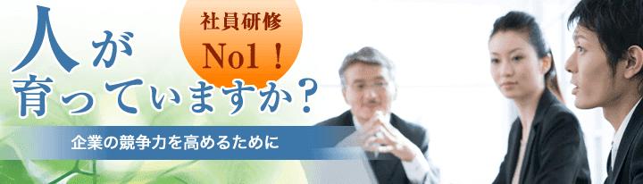 image_社員研修No.1